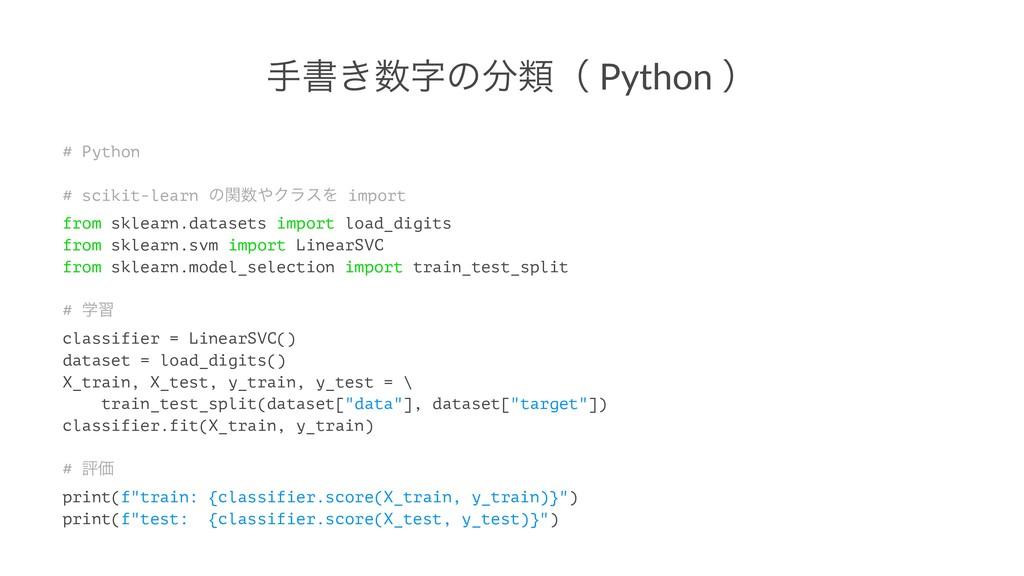 खॻ͖ͷྨʢ Python ʣ # Python # scikit-learn ͷؔ...