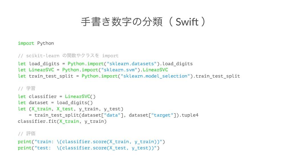 खॻ͖ͷྨʢ Swi% ʣ import Python // scikit-learn ...