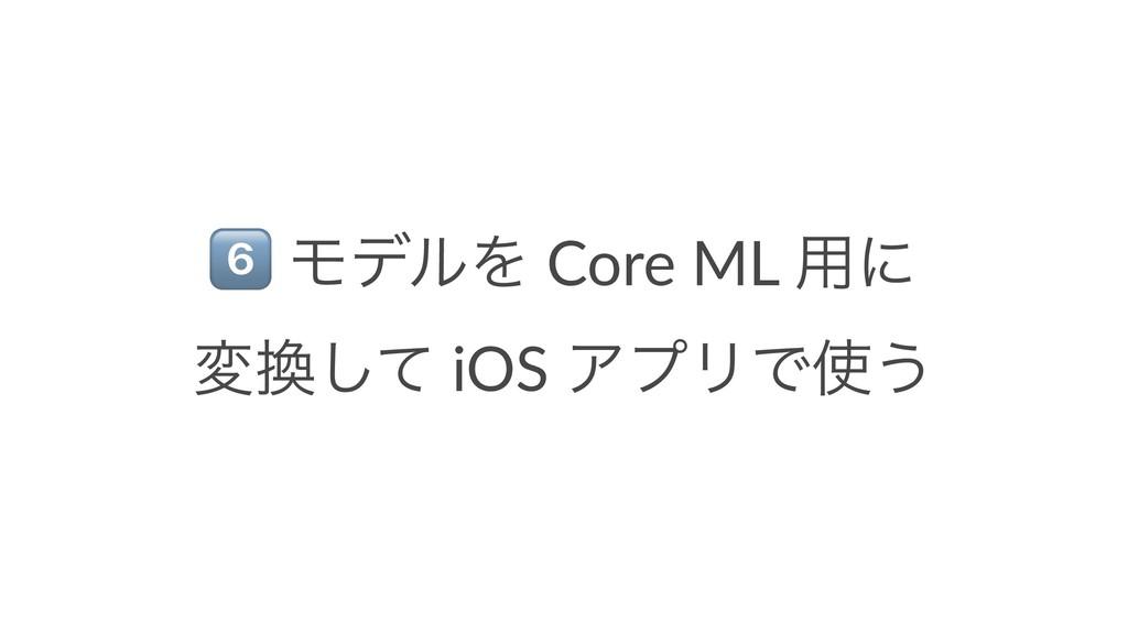 ! ϞσϧΛ Core ML ༻ʹ มͯ͠ iOS ΞϓϦͰ͏