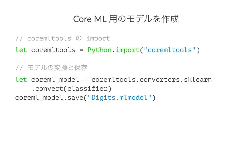 Core ML ༻ͷϞσϧΛ࡞ // coremltools ͷ import let co...