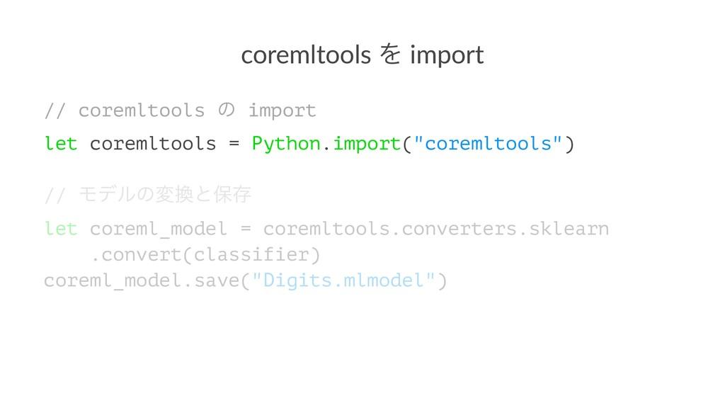 coremltools Λ import // coremltools ͷ import le...