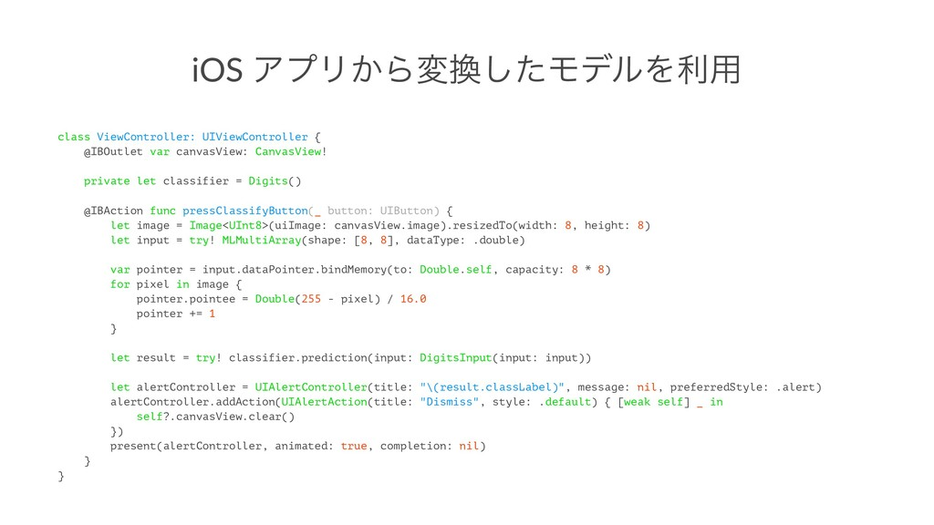 iOS ΞϓϦ͔Βมͨ͠ϞσϧΛར༻ class ViewController: UIVie...