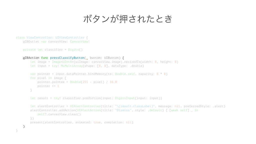 Ϙλϯ͕ԡ͞Εͨͱ͖ class ViewController: UIViewControll...