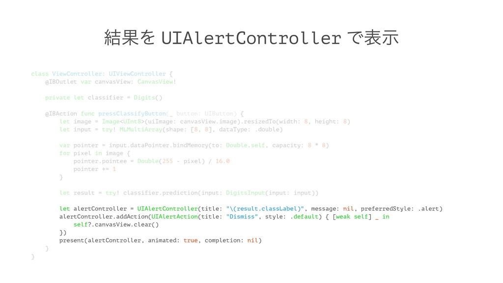 ݁ՌΛ UIAlertController Ͱදࣔ class ViewController:...