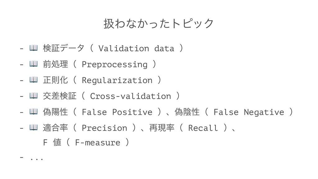 ѻΘͳ͔ͬͨτϐοΫ - ! ݕূσʔλʢ Validation data ʣ - ! લॲཧ...
