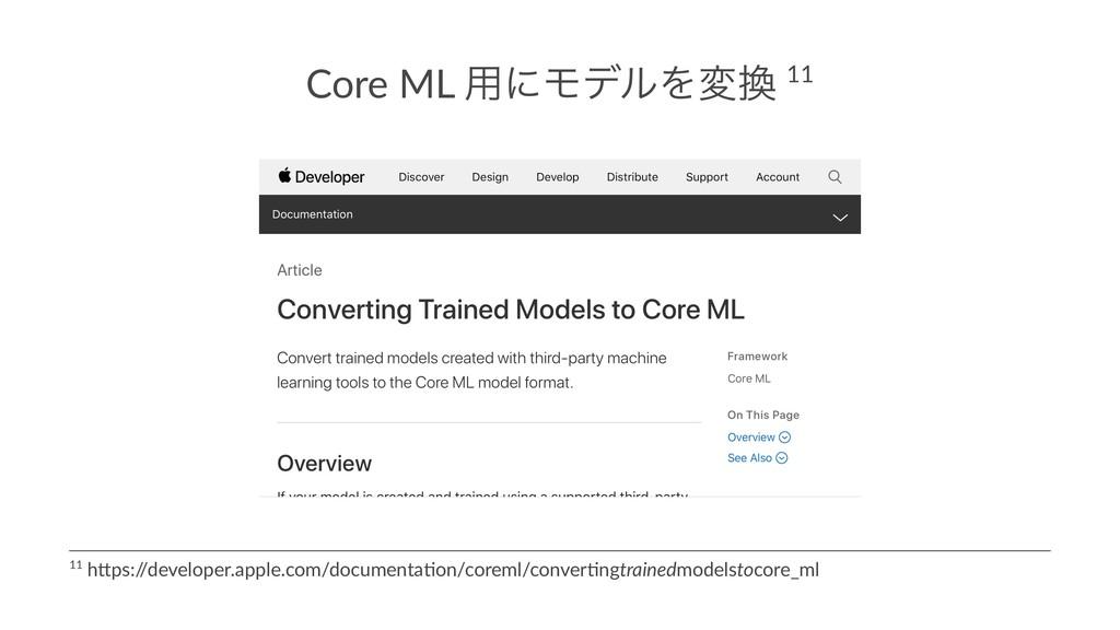 Core ML ༻ʹϞσϧΛม 11 11 h$ps:/ /developer.apple....