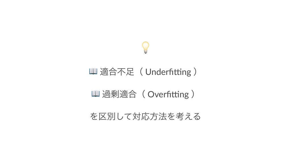 ! ! ద߹ෆʢ Underfi(ng ʣ ! աద߹ʢ Overfi'ng ʣ Λ۠ผͯ͠ର...