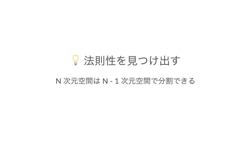 ! ๏ଇੑΛݟ͚ͭग़͢ N ݩۭؒ N - 1 ݩۭؒͰׂͰ͖Δ
