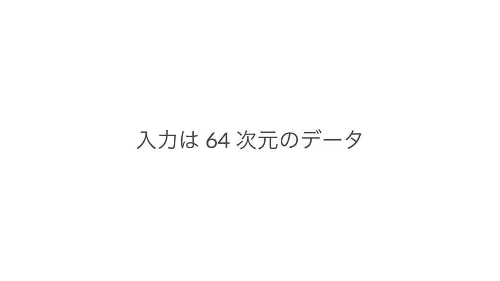 ೖྗ 64 ݩͷσʔλ