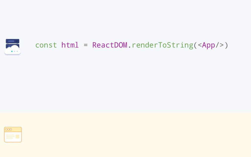 const html = ReactDOM.renderToString(<App/>)