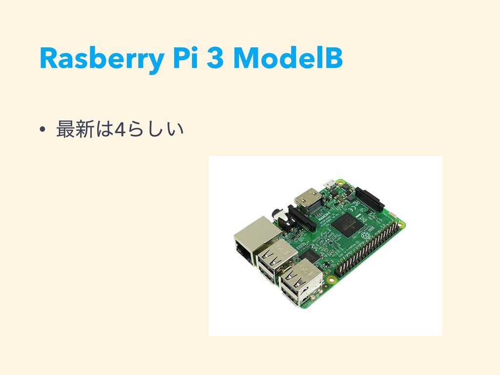 Rasberry Pi 3 ModelB • ࠷৽4Β͍͠