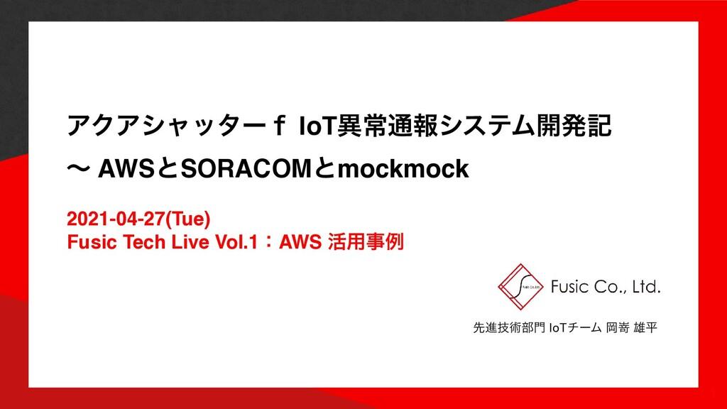 アクアシャッターf IoT異常通報システム開発記 〜 AWSとSORACOMとmockmock