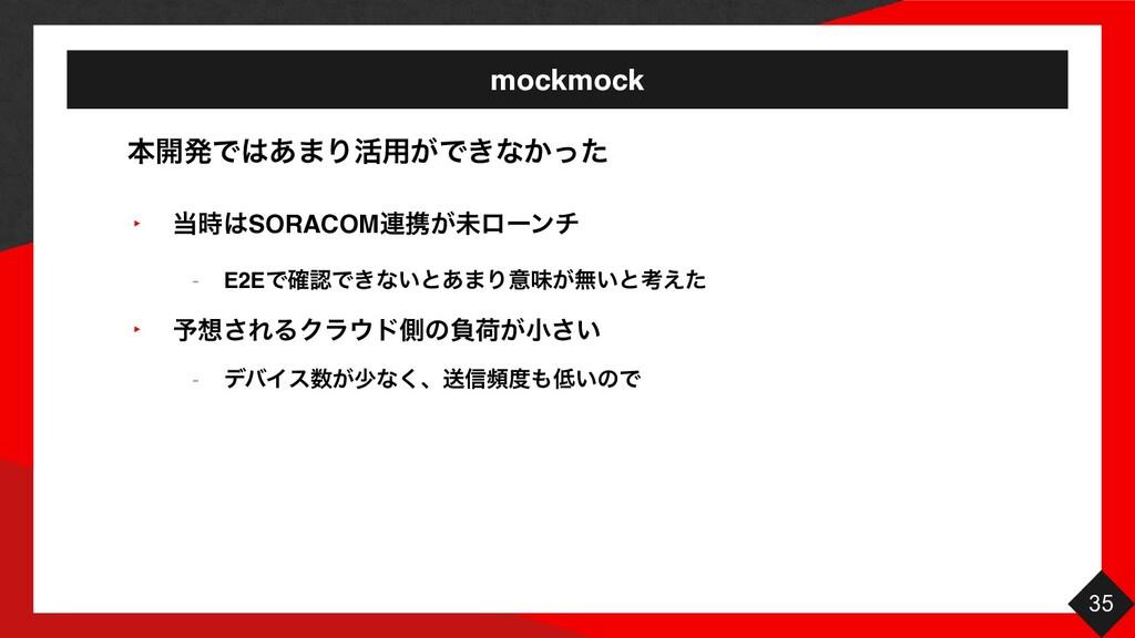 mockmock 35 ‣ SORACOM࿈ܞ͕ະϩʔϯν - E2EͰ֬Ͱ͖ͳ͍ͱ͋...