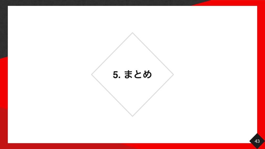 5. ·ͱΊ 43