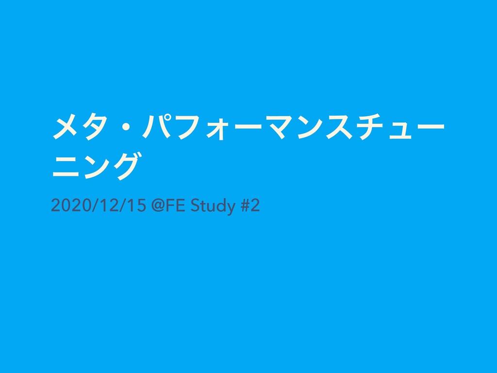 ϝλɾύϑΥʔϚϯενϡʔ χϯά 2020/12/15 @FE Study #2