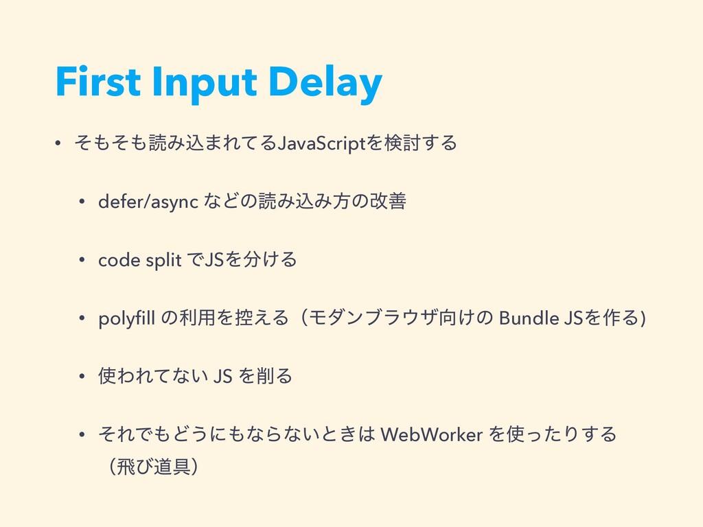 First Input Delay • ͦͦಡΈࠐ·ΕͯΔJavaScriptΛݕ౼͢Δ ...