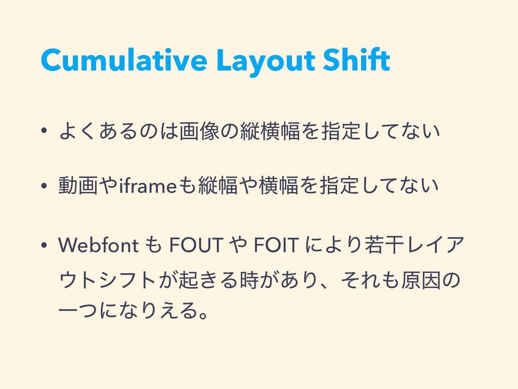 Cumulative Layout Shift • Α͋͘Δͷը૾ͷॎԣ෯Λࢦఆͯ͠ͳ͍ •...