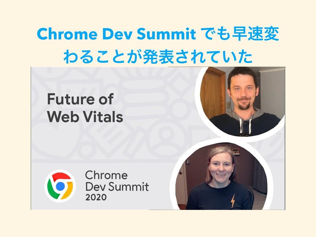 Chrome Dev Summit Ͱૣม ΘΔ͜ͱ͕ൃද͞Ε͍ͯͨ