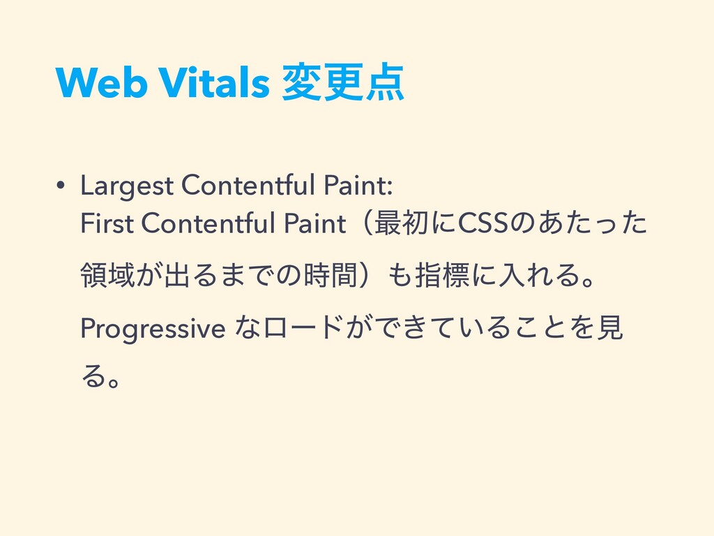Web Vitals มߋ఺ • Largest Contentful Paint: Firs...
