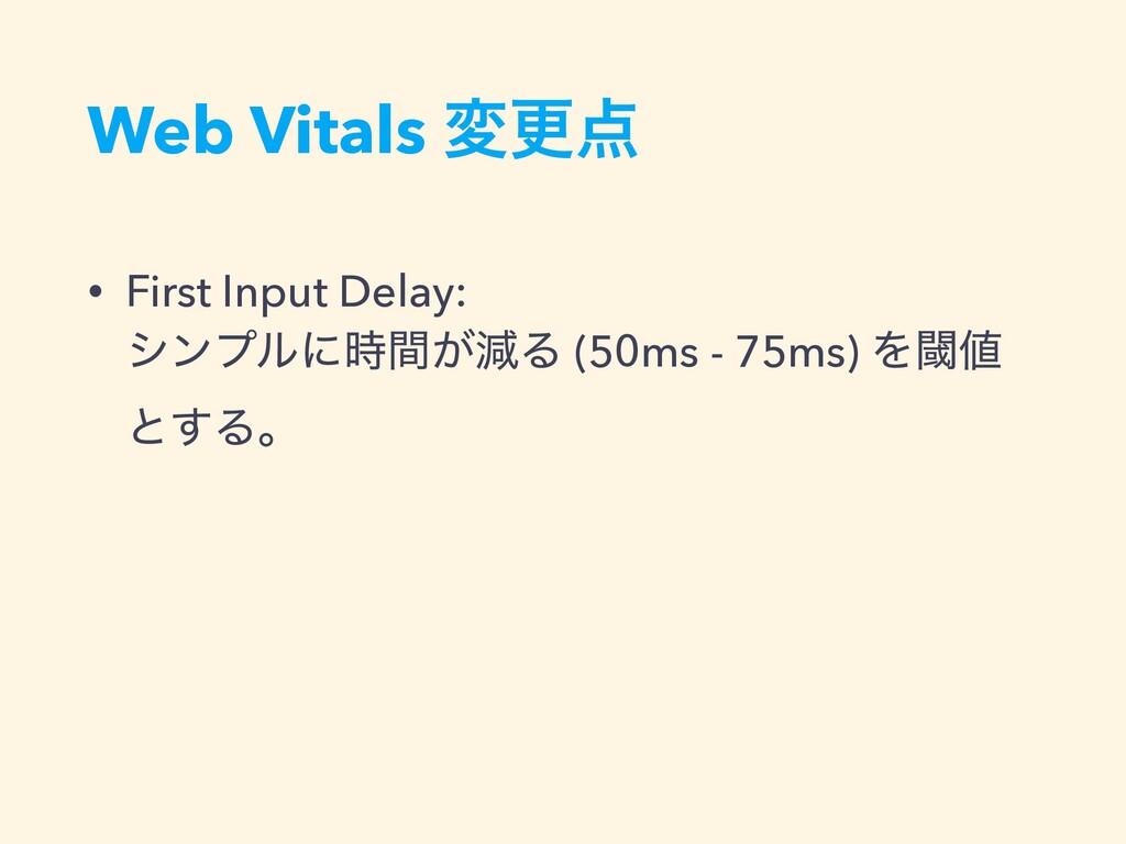 Web Vitals มߋ • First Input Delay: γϯϓϧʹ͕ؒݮΔ ...