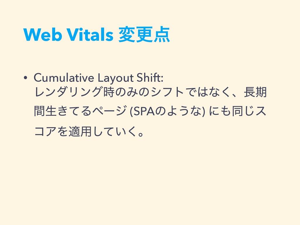 Web Vitals มߋ • Cumulative Layout Shift: ϨϯμϦϯ...