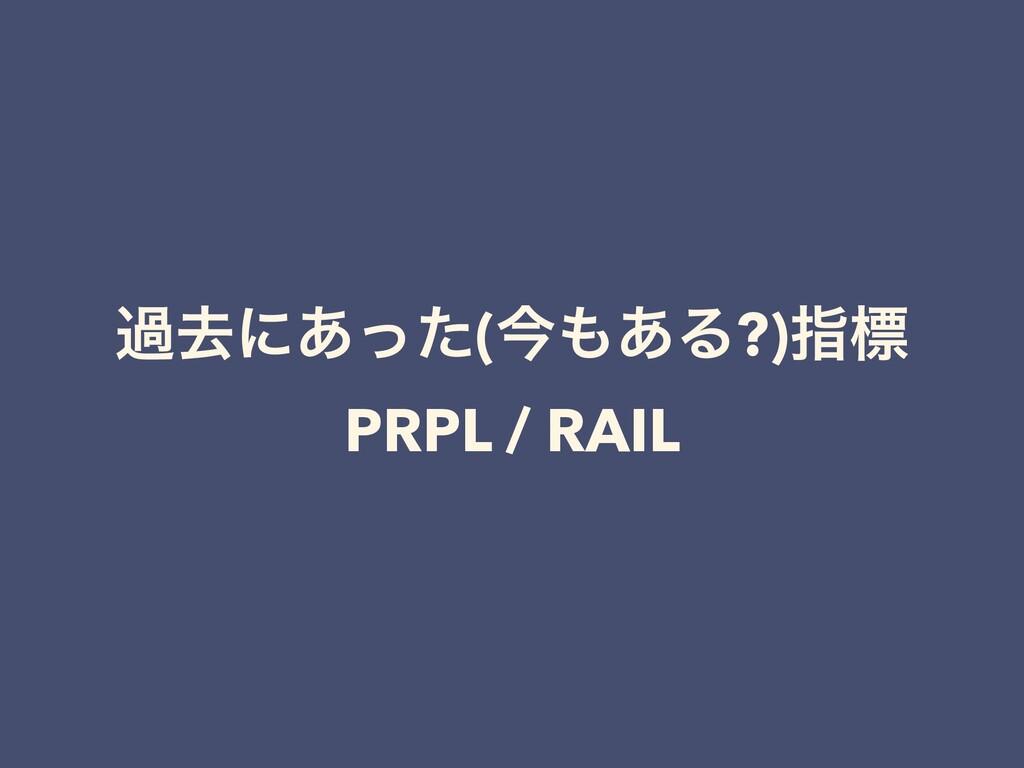 աڈʹ͋ͬͨ(ࠓ͋Δ?)ࢦඪ PRPL / RAIL
