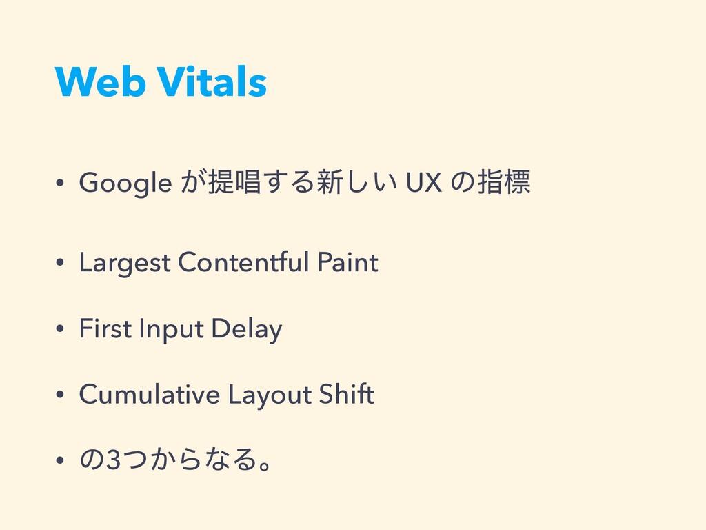 Web Vitals • Google ͕ఏএ͢Δ৽͍͠ UX ͷࢦඪ • Largest C...