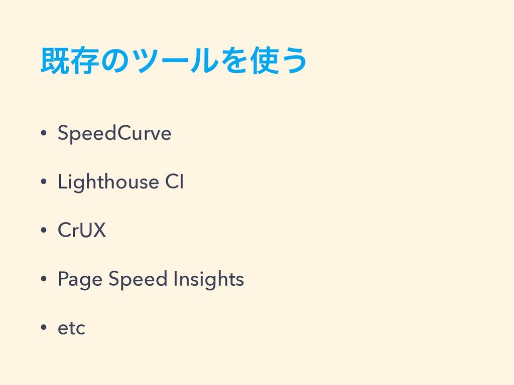 طଘͷπʔϧΛ͏ • SpeedCurve • Lighthouse CI • CrUX •...