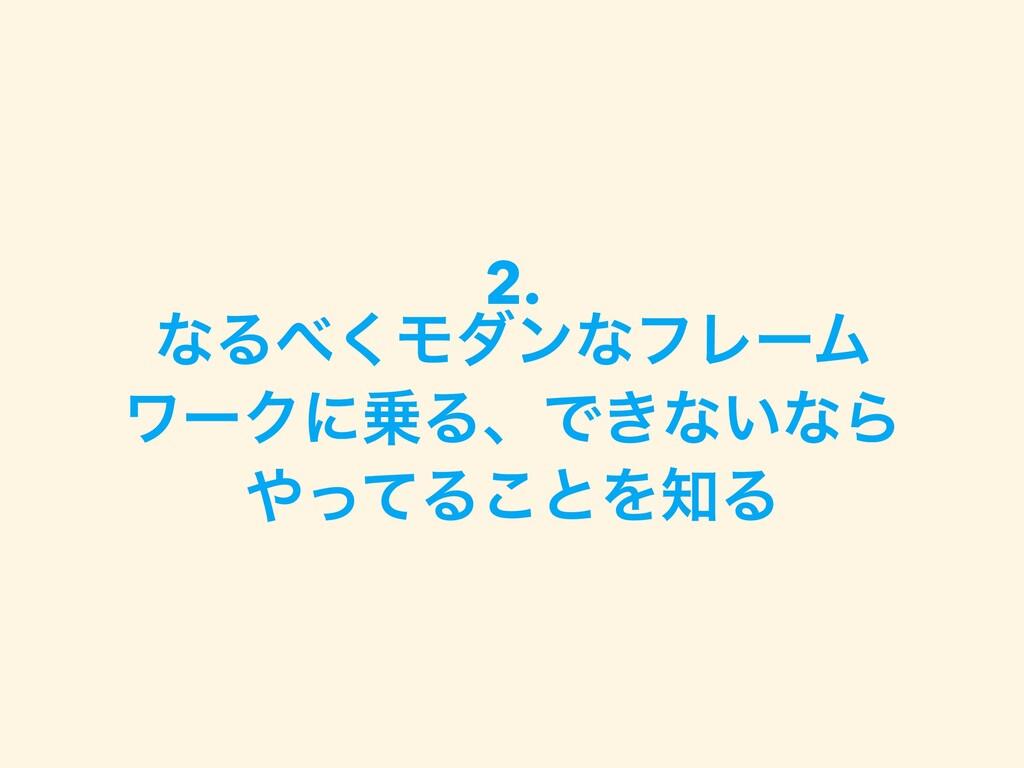 2. ͳΔ͘ϞμϯͳϑϨʔϜ ϫʔΫʹΔɺͰ͖ͳ͍ͳΒ ͬͯΔ͜ͱΛΔ