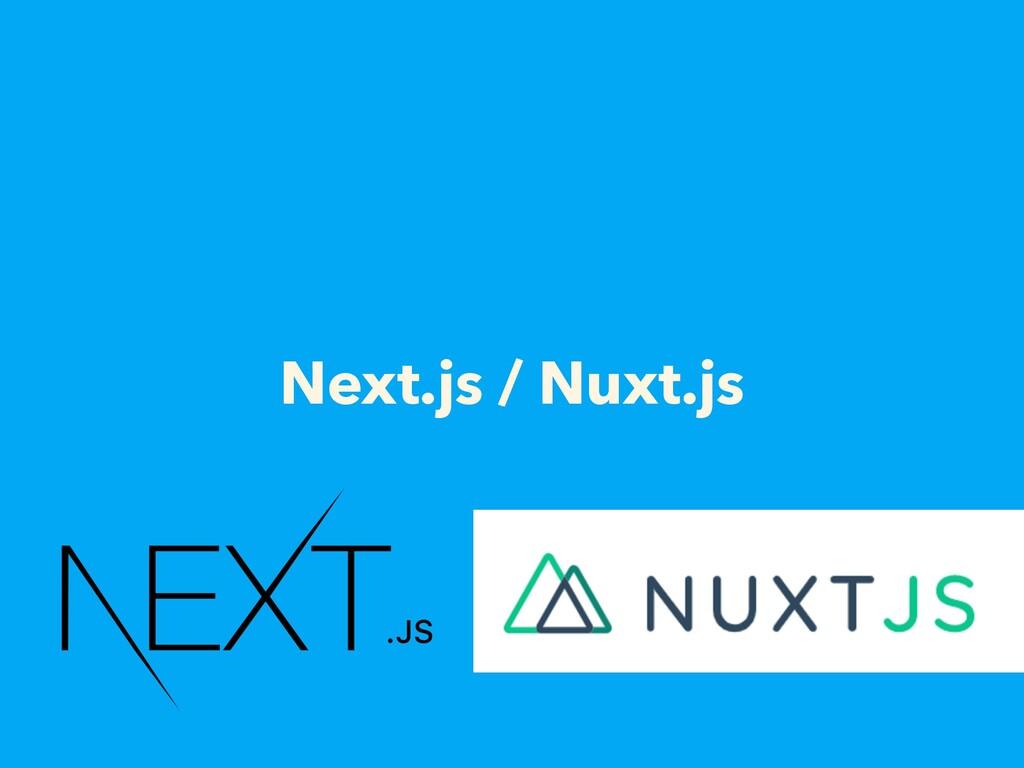 Next.js / Nuxt.js