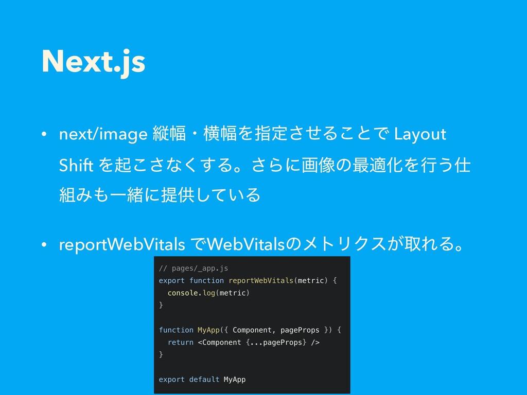 Next.js • next/image ॎ෯ɾԣ෯Λࢦఆͤ͞Δ͜ͱͰ Layout Shif...