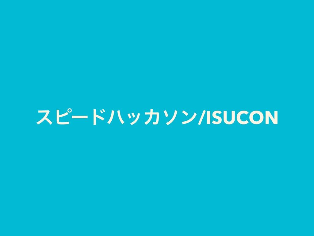 εϐʔυϋοΧιϯ/ISUCON