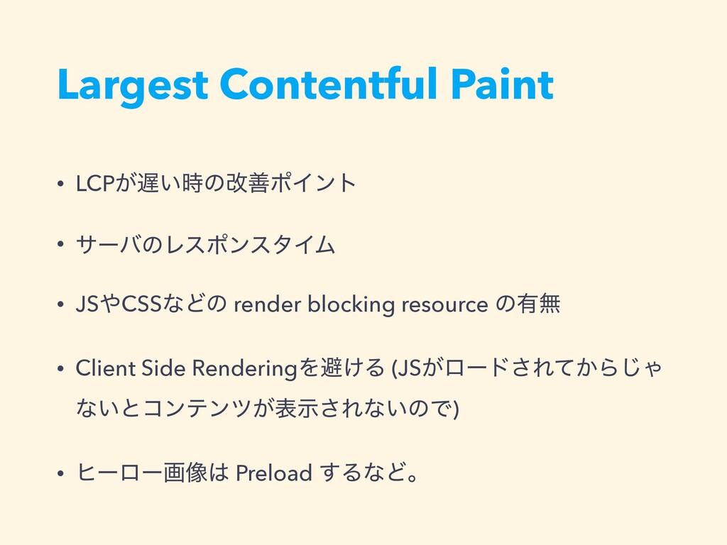 Largest Contentful Paint • LCP͕͍ͷվળϙΠϯτ • αʔό...