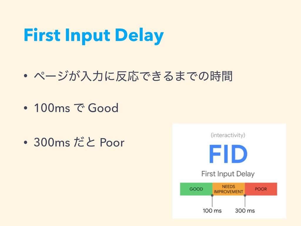 First Input Delay • ϖʔδ͕ೖྗʹԠͰ͖Δ·Ͱͷؒ • 100ms Ͱ...