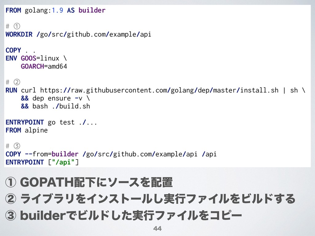 FROM golang:1.9 AS builder # ① WORKDIR /go...