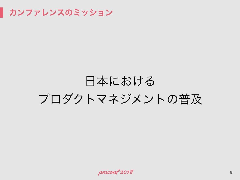 ΧϯϑΝϨϯεͷϛογϣϯ !9 ຊʹ͓͚Δ ϓϩμΫτϚωδϝϯτͷීٴ