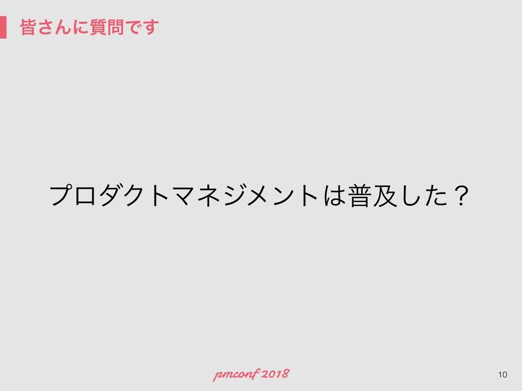օ͞Μʹ࣭Ͱ͢ !10 ϓϩμΫτϚωδϝϯτීٴͨ͠ʁ