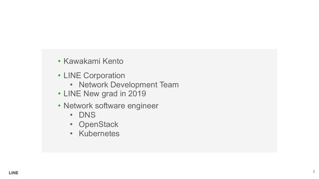 • Network software engineer • DNS • OpenStack •...