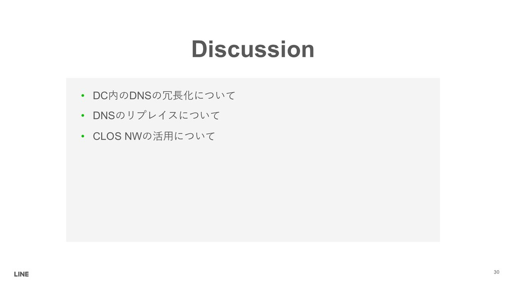 Discussion • DCDNS • DNS   • ...