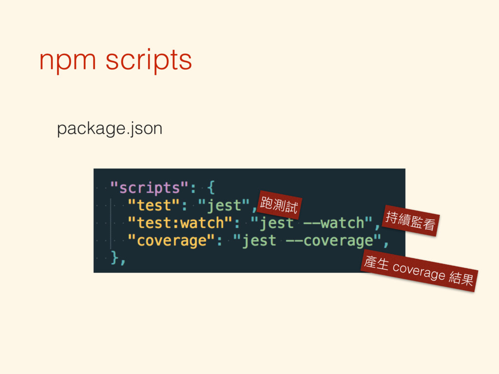 npm scripts package.json 持續監看 產⽣生 coverage 結果 跑...