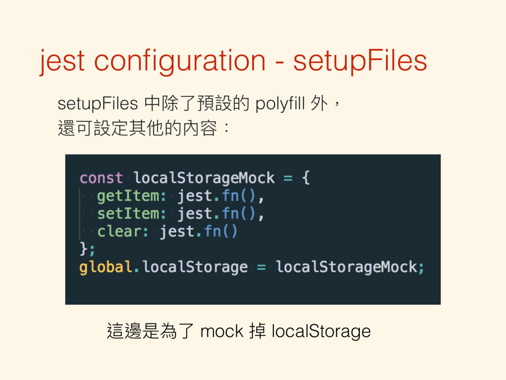 jest configuration - setupFiles setupFiles 中除了了預...
