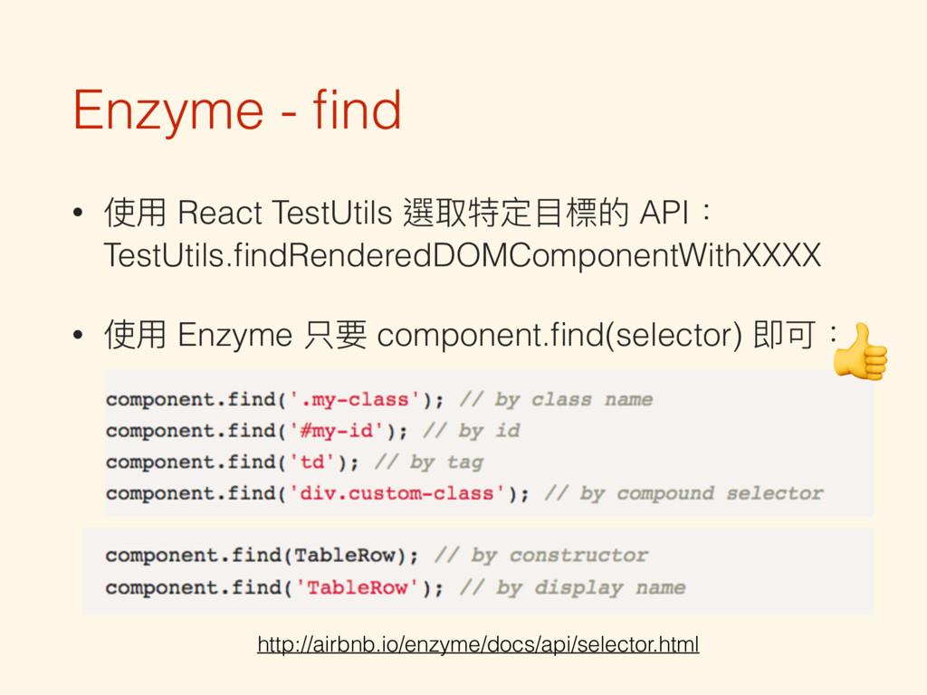 Enzyme - find • 使⽤用 React TestUtils 選取特定⽬目標的 API...