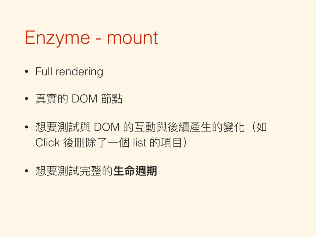Enzyme - mount • Full rendering • 真實的 DOM 節點 • ...
