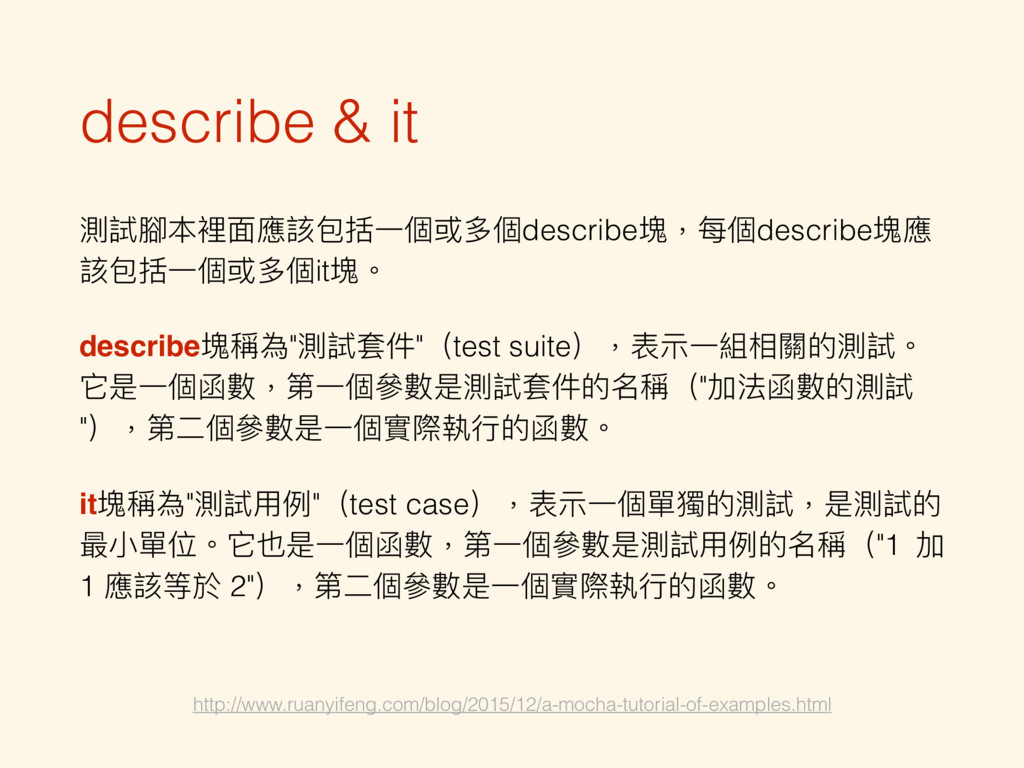 describe & it 測試腳本裡⾯面應該包括⼀一個或多個describe塊,每個desc...