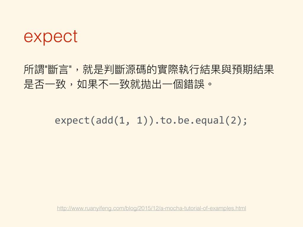 """expect 所謂""""斷⾔言"""",就是判斷源碼的實際執⾏行行結果與預期結果 是否⼀一致,如果不⼀一..."""