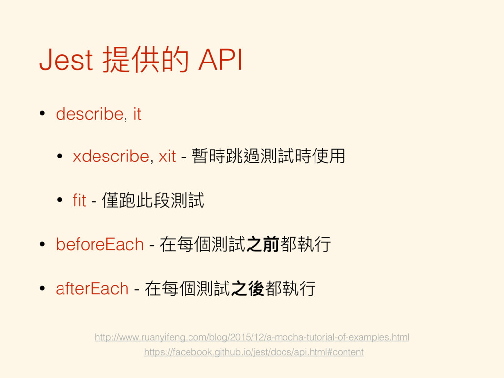 Jest 提供的 API • describe, it • xdescribe, xit - ...
