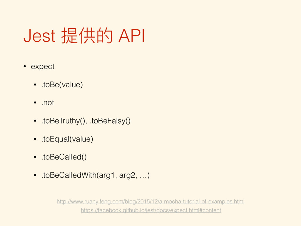 Jest 提供的 API • expect • .toBe(value) • .not • ....