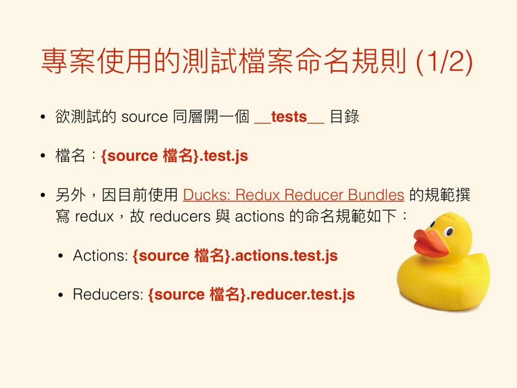 專案使⽤用的測試檔案命名規則 (1/2) • 欲測試的 source 同層開⼀一個 __tes...