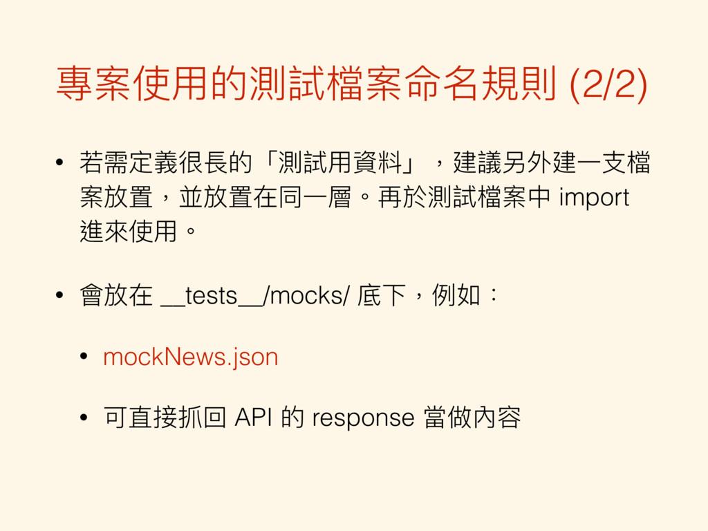 專案使⽤用的測試檔案命名規則 (2/2) • 若若需定義很長的「測試⽤用資料」,建議另外建⼀一...