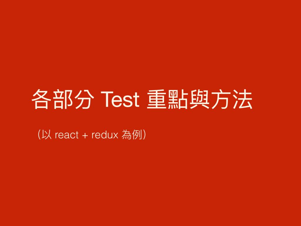 各部分 Test 重點與⽅方法  (以 react + redux 為例例)
